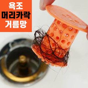 머리카락 욕조캡 돌돌이 머리카락 거름망
