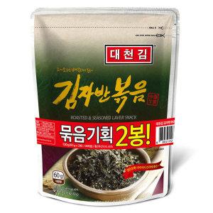 (행사상품)대천김 김자반 60gx2봉