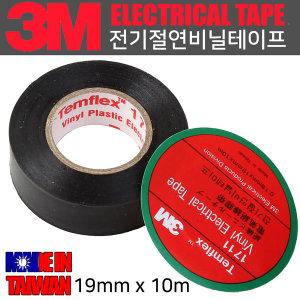 [3M] 전기테이프 절연테이프 전기절연 테이프 전선 배선