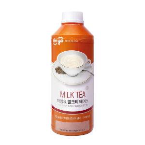 [아임요] 아임요 밀크티 베이스 1.2kgx1개 홍차 얼그레이 음료