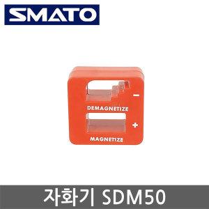 [스마토] 스마토 SDM50 자화기 드라이버 비트 자석