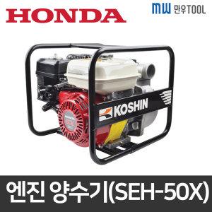 혼다 양수기 SEH-50X (2인치) 펌프 엔진양수기 농공업