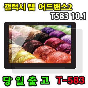 갤럭시탭 어드밴스2 10.1 SM-T583 액정 보호필름