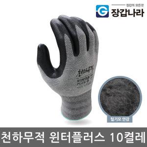 천하무적 윈터플러스 겨울용 장갑 10켤레