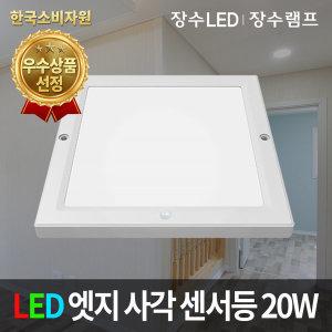 [장수램프] LED 엣지 사각센서등 20W 현관등 계단등 LED조명등
