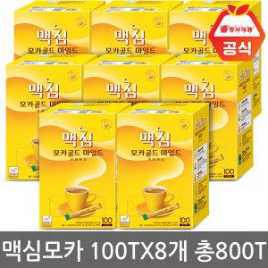 [맥심] 맥심 모카골드 커피믹스 100X8개 총800T/커피