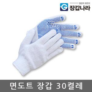 면도트 코팅장갑 30켤레 표백도트 반코팅 면목장갑 +
