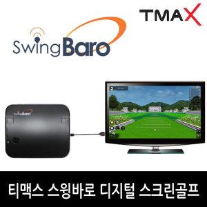 [티맥스] TMAX 티맥스 스윙바로 디지털 스크린골프