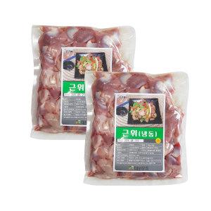 냉동 근위 / 냉동 닭똥집 / 닭근위 / 똥집 500g 2팩