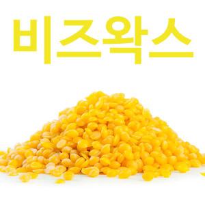 비즈왁스 밀납 옐로우 500g/밀랍 정제 비정제 비누