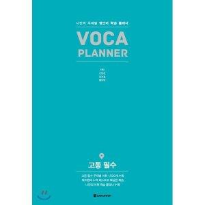 [다락원] VOCA PLANNER 고등 필수  신문섭 안세정 황우연
