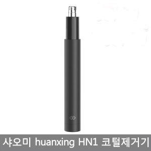 [샤오미] 샤오미 코털제거기 HN1