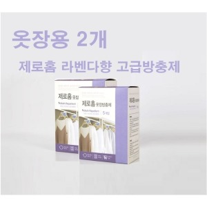 (초특가)제로홈 옷장용 방충제 라벤다향 기획 2개세트
