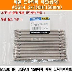 베셀 ASG14 150/200mm 드라이버비트낱개 양용드라이버