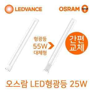 [오스람] LED형광등 25W 백색(아이보리빛)기존FPL55W형광등대체