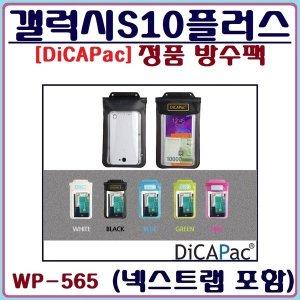 [디카팩] (정품)갤럭시S10플러스 방수팩 갤럭시S10+ 방수케이스