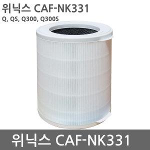 위닉스 CAF-NK331 호환용 필터