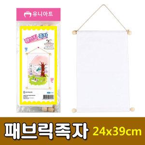 3500 패브릭족자 24x39cm / 족자만들기 족자꾸미기