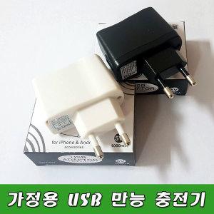 가정용 USB 1000mA 충전기 스마트폰 게임기 등