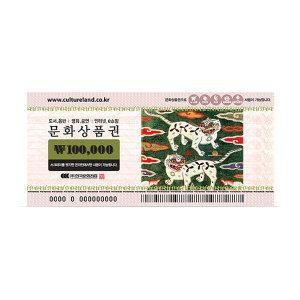 [컬쳐랜드문화상품권] (컬쳐랜드) 온라인 문화상품권 10만원
