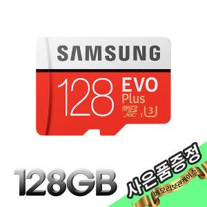 마이크로SD카드 128G 갤럭시S9 노트9 S10 EVO PLUS