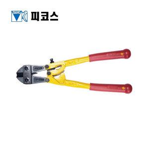 [피코스] 피코스 TP-2400 24인치 볼트커터 볼트 클리퍼 볼트 캇