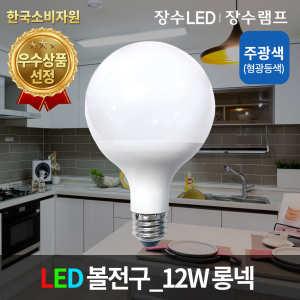 [장수램프] LED볼전구 12W 주광색 LED램프 LED조명 LED전구