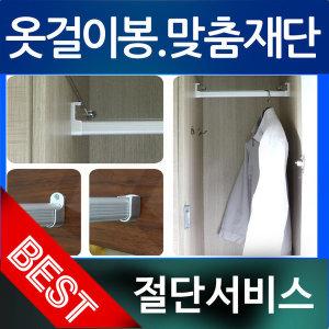 [디데이마트] 옷걸이봉/옷장봉/장농봉/옷봉/소켓/옷장행거/맞춤재단