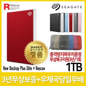 [씨게이트] New Backup Plus Slim +Rescue 1TB 레드 名品 외장하드
