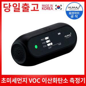 [휴마아이] HI-150 블랙 초미세먼지 VOC 이산화탄소측정기