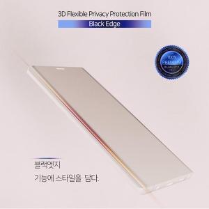 갤럭시 S9 사생활 보호 정보 보안 액정 필름 1매