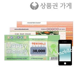 (핀번호)컬쳐랜드/도서/해피머니문화 상품권/10만