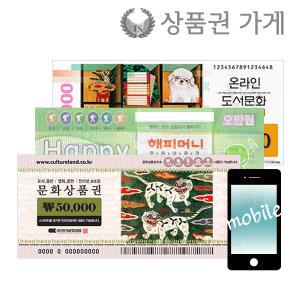 (핀번호)컬쳐랜드/도서/해피머니문화 상품권/5만