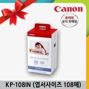 [캐논] 캐논 正品 KP-108IN CP900/CP910/CP1200/CP1300 용