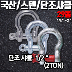 샤클/단조/스텐/국산 3종 단조샤클1/2인치(2TON)