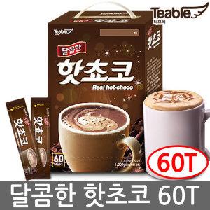 [담터] 티브레 핫초코 대용량 60T/코코아/미떼/제티