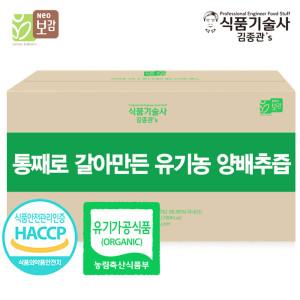 [네오보감] 유기농 매실 양배추즙 통째로 갈아만든 양배추즙 60포