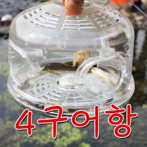 사구어항 어포기어항/족대/다슬기수경/피래미통발