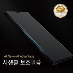 노트20 울트라 10 9/S10/S9/아이폰11/사생활보호필름