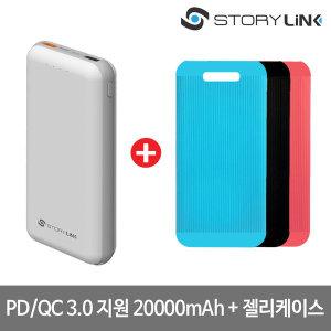 [스토리링크] 고속대용량보조배터리 20000 C타입아이폰노트북PD충전