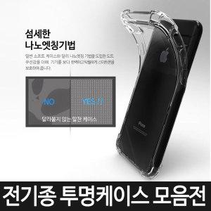 갤럭시S9 S8 노트9 노트8 노트5 아이폰6 7 젤리케이스