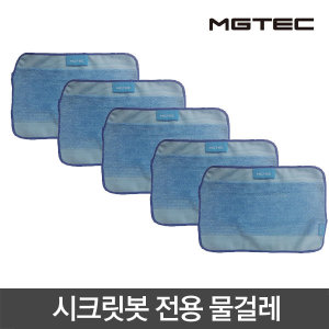 [엠지텍] 시크릿봇 전용 물걸레 5장