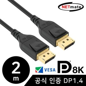 NETmate NM-DP142 VESA 인증 8K  DisplayPort 1.4  2m