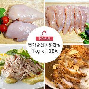 국내산 닭가슴살10kg 1kgX10PACK 냉동 포장