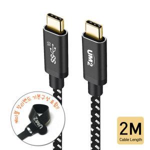 [UM2] UM2 CPD100W2M USB 3.1 gen2 C to C PD케이블 100W 2M