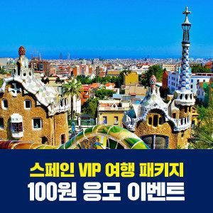 (100원 응모딜) 스페인 VIP 여행패키지