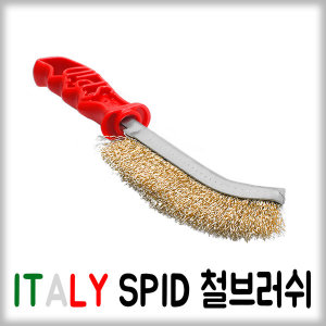 이태리 SIT 철 브러쉬 /스틸브러쉬/빗자루/청소도구