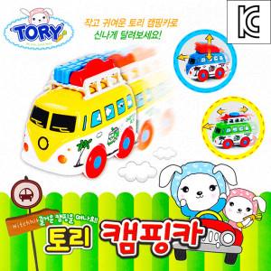 장난감 토리 캠핑카/미니카 어린이선물 자동차완구