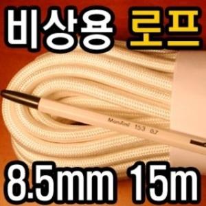 비상용 밧줄/낙하산줄8.5mm/보조자일/로프/차량견인줄