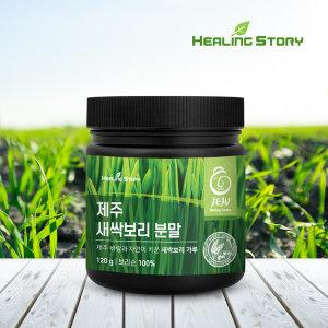 [힐링스토리] 제주 새싹보리분말/보리새싹 순수 분말 가루120g/250g